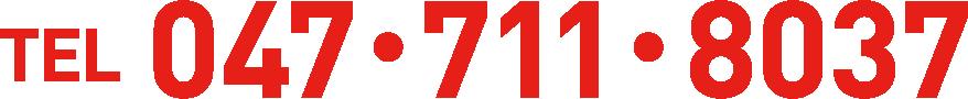TEL 047-711-8037