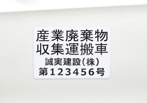 産業廃棄物収集運搬車用マグネット200*296
