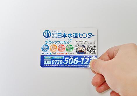 サンカード紙にオフセット印刷マグネット 中国製マグネット使用