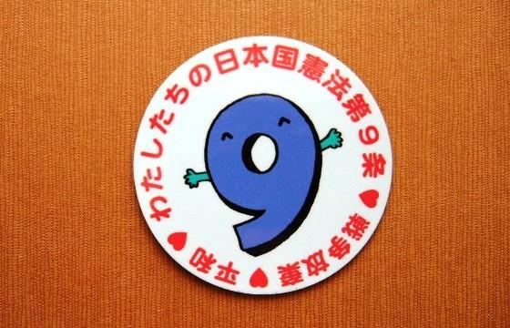 東京都障害児学校教職員組合様シートマグネット作例 憲法イラスト