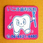 いこま歯科医院様シートマグネット作例