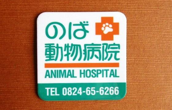 のば動物病院様シートマグネット作例