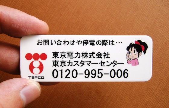 東京電力株式会社様シートマグネット作例 手持ち