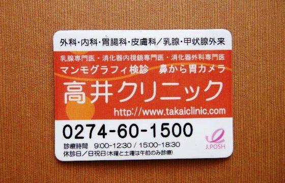 高井クリニック様シートマグネット作例