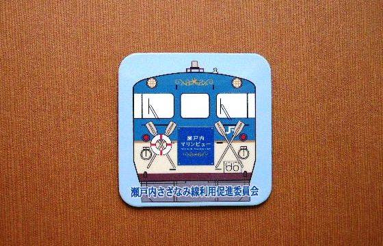 瀬戸内さざなみ線利用促進委員会様シートマグネット作例 水色