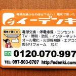 大光電気様シートマグネット作例 オレンジ