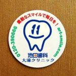 池田歯科様シートマグネット作例