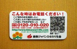 損保ジャパンひまわり生命保険様シートマグネット作例