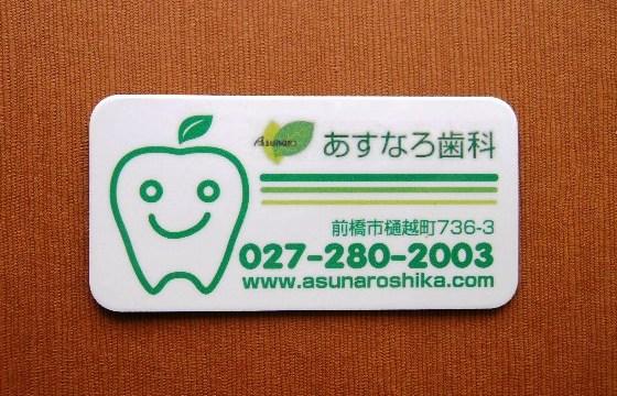 あすなろ歯科様シートマグネット作例