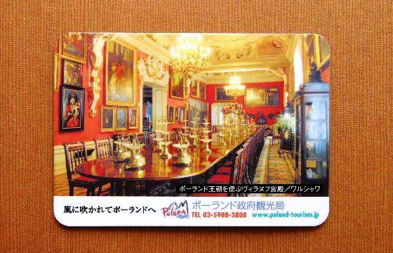 ポーランド政府観光局シートマグネット作例 ワルシャワの宮殿