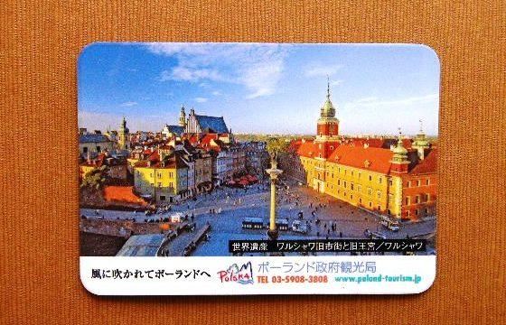 ポーランド政府観光局様シートマグネット作例 ワルシャワ