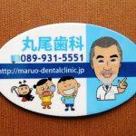 丸尾歯科様シートマグネット作例
