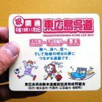 東広島呉自動車道建設促進期成同盟会様歯科医院様シートマグネット作例