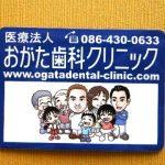 おがた歯科クリニック様シートマグネット作例