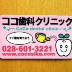 ココ歯科クリニック様シートマグネット作例