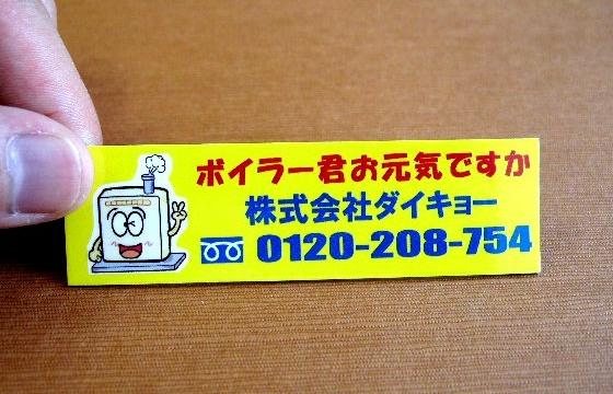 ダイキョー様シートマグネット作例