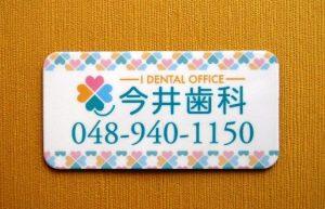 今井歯科様シートマグネット作例