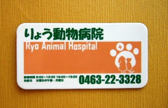 りょう動物病院様シートマグネット作例