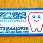 斉藤歯科様シートマグネット作例