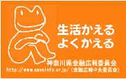 神奈川県金融広報委員会様シートマグネット作例