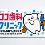 ココ歯科クリニック様広告マグネット
