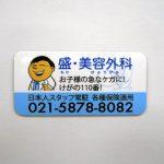盛・美容外科様(中国 上海市)シートマグネット作例