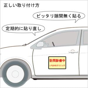車用マグネットステッカーの正しい取り付け方