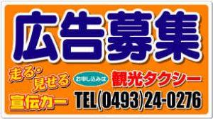 観光タクシー(有)様お車用マグネット作例