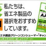 京都府地球温暖化防止活動推進センター様作例