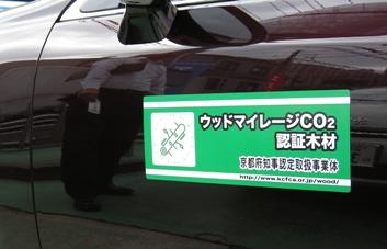 京都地球温暖化防止府民会議様お車用マグネット作例