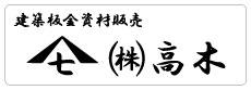 (株)高木様お車用マグネット作例