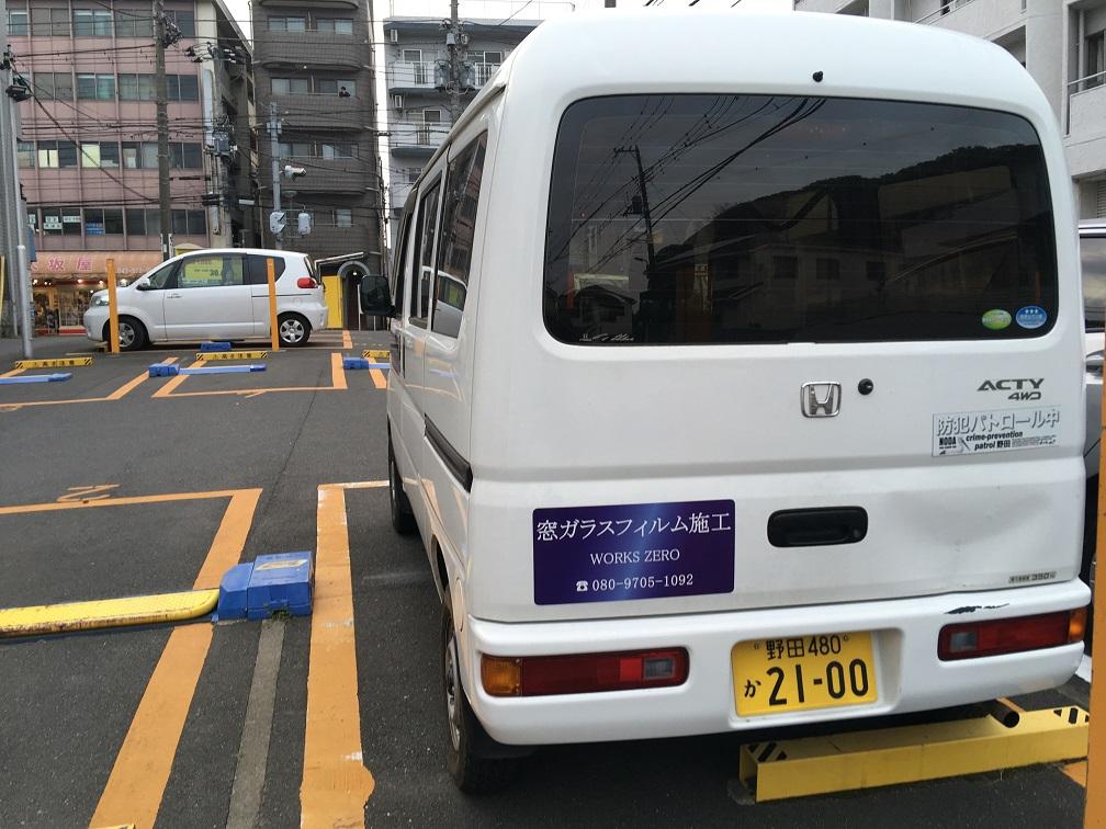 workszero様お車用マグネット作例2