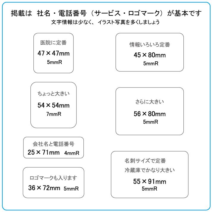 小ロットシートマグネット サイズ別データ正方形・長方形