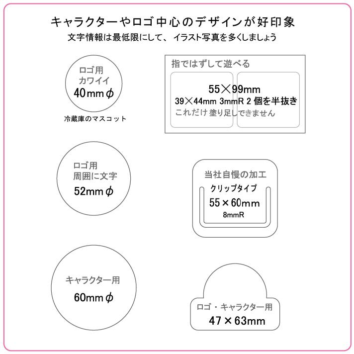 小ロットシートマグネット サイズ別データ円形・特殊加工