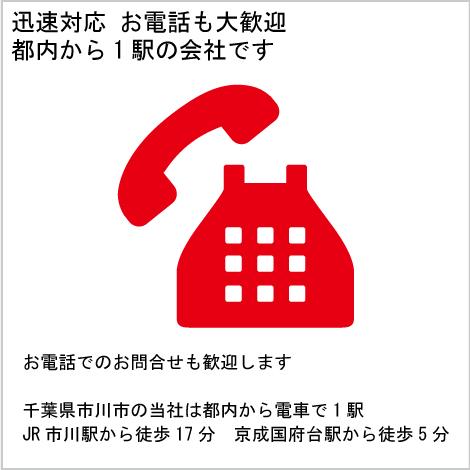 迅速対応お電話大歓迎 都内から1駅の会社 説明画像